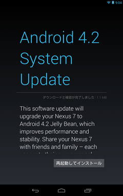 Android 4.2.1 System Update