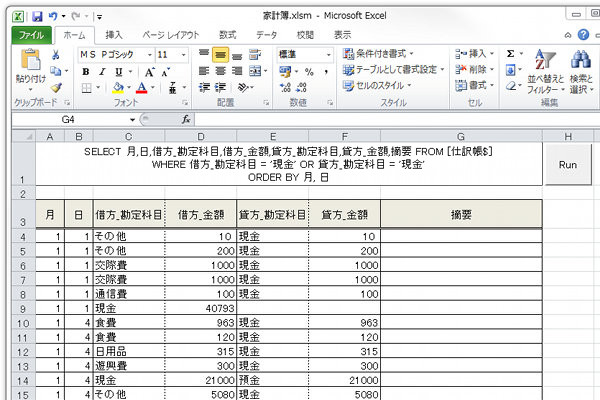 Microsoft Excel で SQL