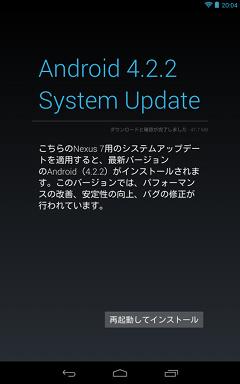 アンドロイド 4.2.2 システムアップデート